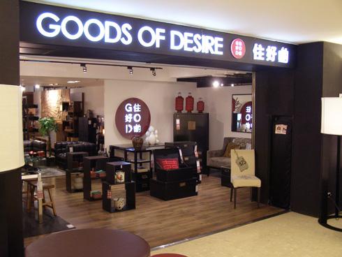 GOD store