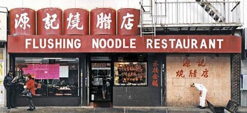 Flushing Noodle Restaurant